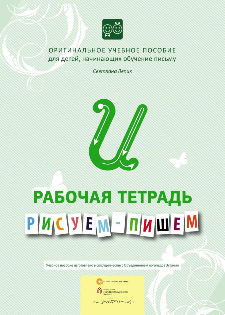 book_n05_(green)_COver_RUS PRINT