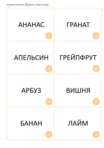 slova_RUS_NEW2 PRINT 2016